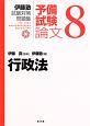 行政法 伊藤塾試験対策問題集 予備試験論文8