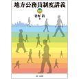 地方公務員制度講義<第6版>