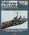 イギリス海軍戦艦ドレッドノート オーナーズ・ワークショップ・マニュアル 弩級・超弩級戦艦たちの栄光 1906-1916
