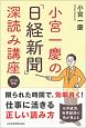 小宮一慶の「日経新聞」深読み講座 2018