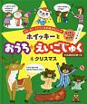 ホイッキーとおうち☆えいごじゅく クリスマス みる・きく・うたう♪日本語ゼロメソッド(6)