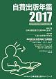 自費出版年鑑 2017 第20回日本自費出版文化賞全作品