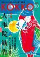KOKKO 2017.10 別冊発行号 特集:2017年人事院勧告 「国」と「公」を現場から問い直す情報誌