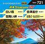 音多ステーションW(演歌)〜白い宿〜(4曲入)