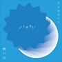 アイオライト/蒼い炎(DVD付)