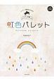 レッスン・発表会のためのピアノ曲集[初級] 池田奈生子:虹色パレット