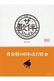 ザ・歌伴-うたばん- 黄金期の昭和流行歌編 昭和30~40年 ピアノ伴奏シリーズ