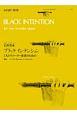 ブラック インテンション 1人のリコーダー奏者のための 石井真木