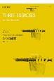 アルト・リコーダーのための 3つの練習/K.ブッケ