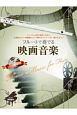 フルートで奏でる映画音楽 ピアノ伴奏譜&ピアノ伴奏CD付