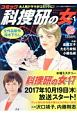 コミック・科捜研の女 (1)