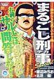 まるごし刑事Special 西からきた悲しいヤツ編 (30)