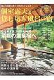 個室露天&貸し切り風呂の宿 2018 心を解き放つ特別な時間 至福の温泉宿へ