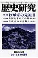 歴史研究 2017.10 特集:わが家の先祖2 (655)