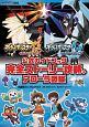 ポケットモンスター ウルトラサン・ウルトラムーン 公式ガイドブック 完全ストーリー攻略+アローラ図鑑