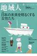 地域人 特集:日本の未来を明るくする女性たち 地域創生のための、充実の総合情報を毎月お届けします(26)