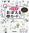 小学 全漢字おぼえるカード 1026 「じゅもん」のように唱えるだけ