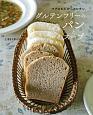 グルテンフリーのパンとスープ マクロビだからカンタン。
