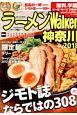 ラーメンWalker 神奈川 2018