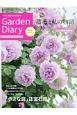 ガーデンダイアリー バラと庭がくれる幸せ(8)
