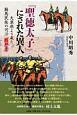 『聖徳太子』にされた異人 大草原より来た騎馬民族の可汗「厩戸王」