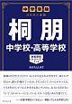中学受験 注目校の素顔 桐朋中学校・高等学校 学校研究シリーズ12