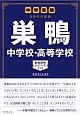 中学受験 注目校の素顔 巣鴨中学校・高等学校 学校研究シリーズ13