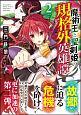 魔術王と聖剣姫の規格外英雄譚 (2)
