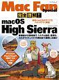Mac Fan Special 完全理解!macOS High Sierra