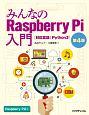 みんなのRaspberry Pi入門<第4版> 対応言語:Python3