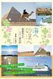 海へ砂漠へ 浦島花子のツアー旅日記