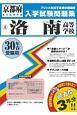 洛南高等学校 平成30年春 京都府私立高等学校入学試験問題集4