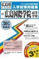 広島国際学院高等学校 広島県国立・私立高等学校入学試験問題集 平成30年春