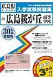 広島桜が丘高等学校 広島県国立・私立高等学校入学試験問題集 平成30年春