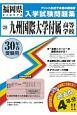 九州国際大学付属高等学校 福岡県私立高等学校入学試験問題集 平成30年