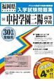 中村学園三陽高等学校 福岡県私立高等学校入学試験問題集 平成30年春