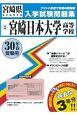 宮崎日本大学高等学校 宮崎県私立高等学校入学試験問題集 平成30年