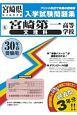 宮崎第一高等学校(文理科) 宮崎県私立高等学校入学試験問題集 平成30年