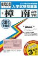 樟南高等学校 鹿児島県私立高等学校入学試験問題集 平成30年春