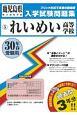 れいめい高等学校 鹿児島県私立高等学校入学試験問題集 平成30年春