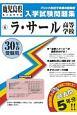 ラ・サール高等学校 鹿児島県私立高等学校入学試験問題集 平成30年春