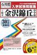金沢錦丘中学校 石川県公立・私立中学校入学試験問題集 平成30年春