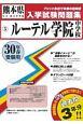 ルーテル学院中学校 熊本県中学校入学試験問題集 平成30年春