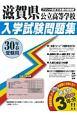 滋賀県 公立高等学校 入学試験問題集 平成30年春