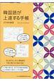 韓国語が上達する手帳 2018