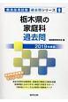 栃木県の家庭科 過去問 教員採用試験過去問シリーズ 2019