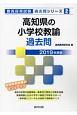 高知県の小学校教諭 過去問 教員採用試験過去問シリーズ 2019