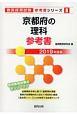 京都府の理科 参考書 教員採用試験参考書シリーズ 2019