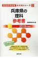 兵庫県の理科 参考書 教員採用試験参考書シリーズ 2019