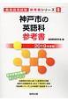 神戸市の英語科 参考書 教員採用試験参考書シリーズ 2019